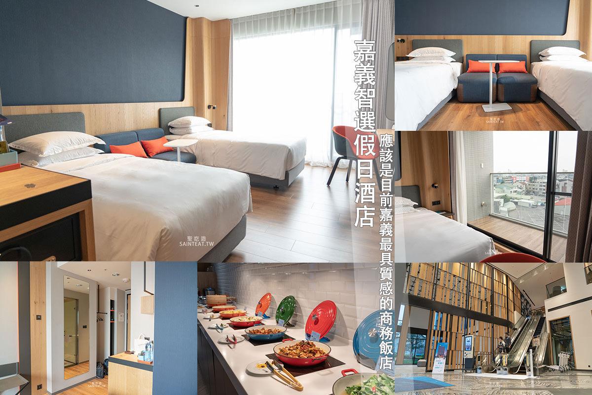 嘉義智選假日酒店-Holiday-Inn-Express-Chiayi封面