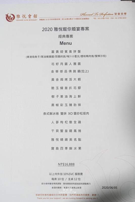 雅悅婚宴會館方案-3