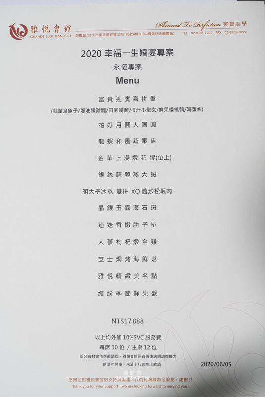 雅悅婚宴會館方案-4