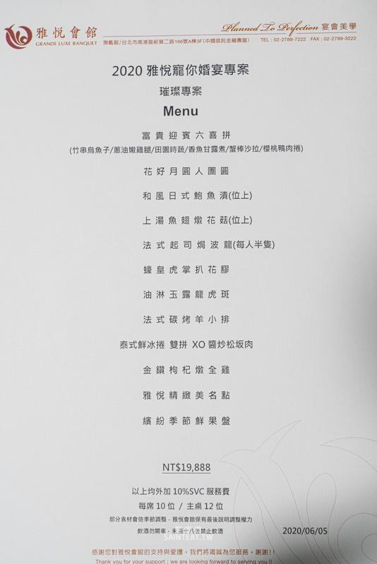 雅悅婚宴會館方案-5