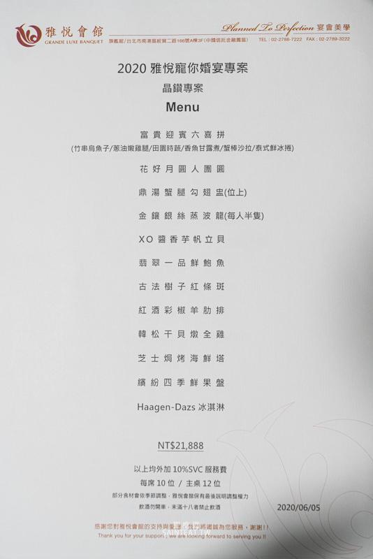 雅悅婚宴會館方案-6