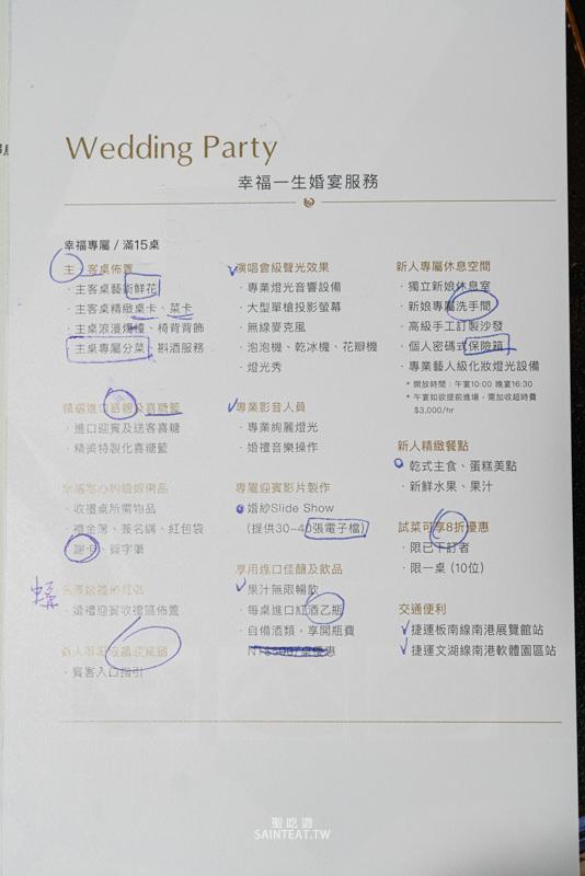 雅悅婚宴會館方案-7