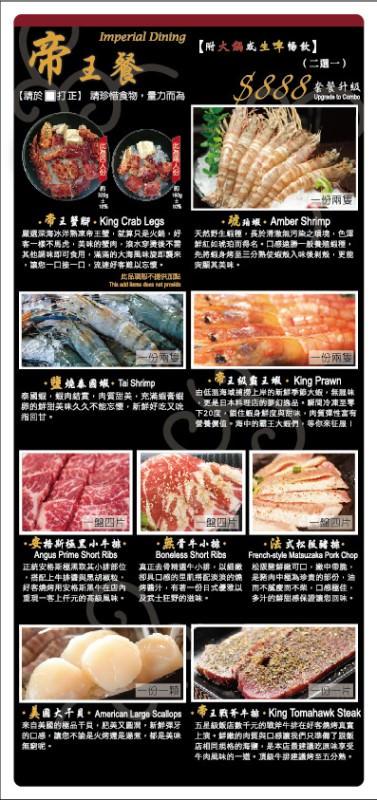 牡蠣帝王蟹菜單out