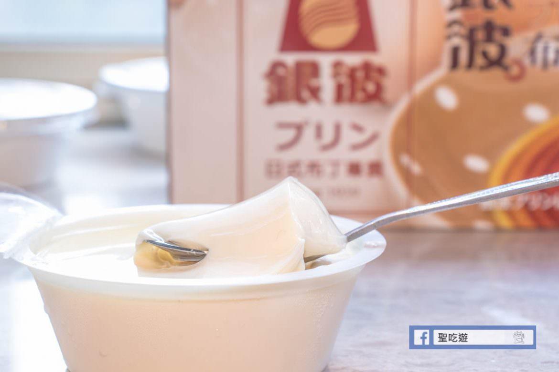 台南伴手禮》銀波布丁|台南布丁,傳承八十年的古早味布丁!