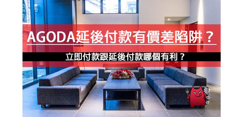 AGODA延後付款與立即付款》國外延後付款有價差,建議立即付款免費取消房