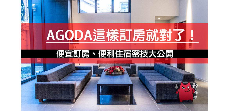 AGODA訂房教學》密技大公開,這樣做就有便宜訂房!教妳找預算內又交通方便的飯店