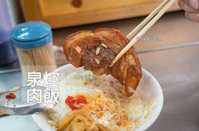 彰化美食推薦》泉焢肉飯|超人氣小吃,彰化早午餐就是要吃這個!