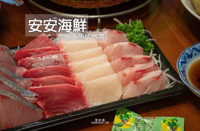 台北生魚片外帶》安安海鮮 划算方便種類多,新鮮度超讚,吃了好幾年的愛店!