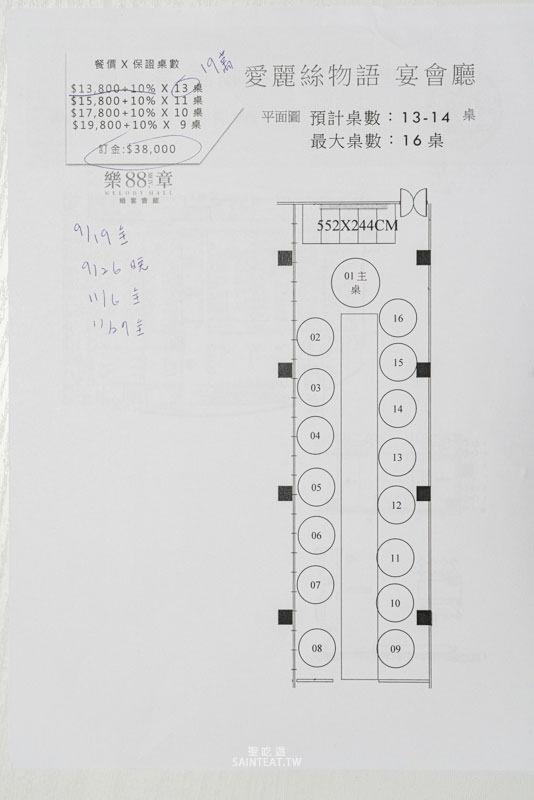 88號樂章婚宴會館平面圖-2