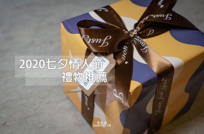 2020情人節禮物推薦》情人節送禮懶人包|男女送禮怎麼送?不用名牌貨,也能有真實感動!