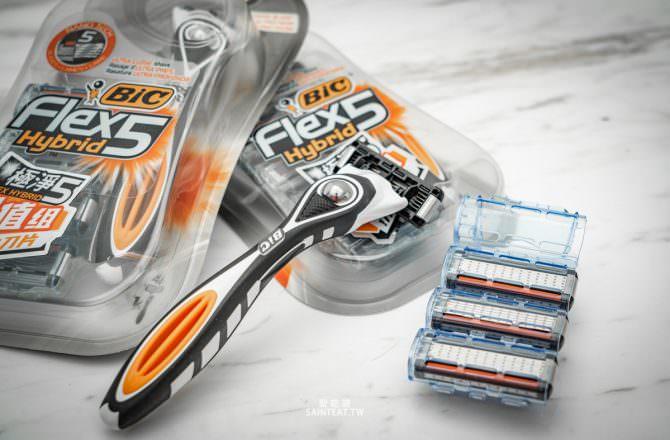 2020手動刮鬍刀推薦》BIC Flex極淨5系列|CP值超高的旗艦款5+1刀頭刮鬍刀!