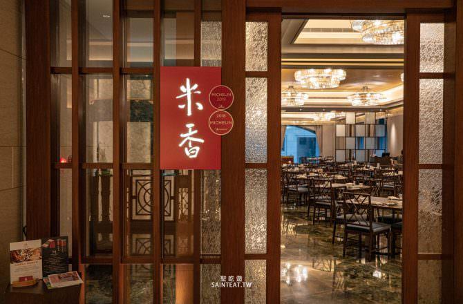 台北聚餐餐廳》美福米香台菜餐廳|好吃大氣又划算,米其林餐盤三連霸!